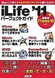 iLife '11 パーフェクトガイド