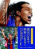 コミック ロナウジーニョ  The Smiling Champion / ルーカ・カイオーリ のシリーズ情報を見る