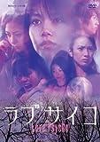 ラブサイコ 狂惑のホラー [DVD]