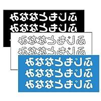 大きいサイズ フロッキーネーム 9片入 横書きタイプ Fa016黒・白・ファンシーブルー