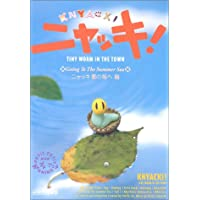 NHKプチプチ・アニメ ニャッキ! ニャッキ夏の海へ篇 [DVD]