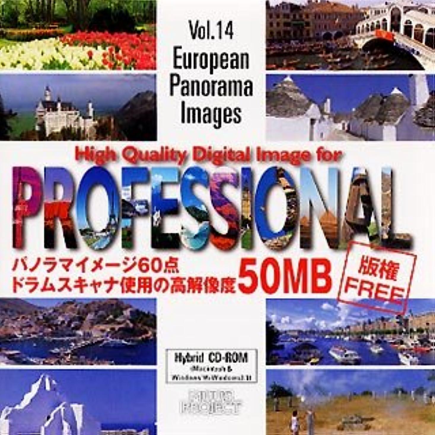 腐敗フィードバックランチHigh Quality Digital Image for Professional Vol.14 European Panorama Images
