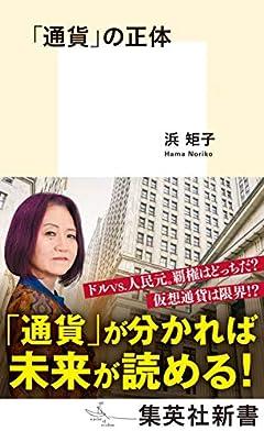 「通貨」の正体 (集英社新書)