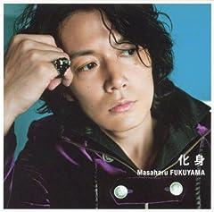 福山雅治「道標」のジャケット画像