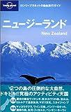 ニュージーランド ロンリープラネットの自由旅行ガイド