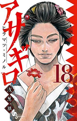 [ヒラマツ・ミノル] アサギロ ~浅葱狼~ 第01-18巻