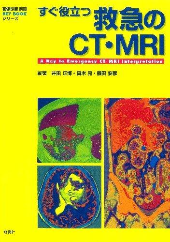 すぐ役立つ救急のCT・MRI (画像診断別冊KEY BOOKシリーズ)
