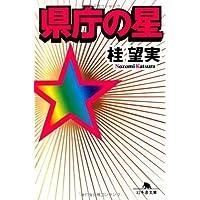 県庁の星 (小学館)桂 望実
