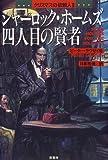 シャーロック・ホームズ四人目の賢者―クリスマスの依頼人 / ピーター ラヴゼイ のシリーズ情報を見る