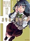 まりあ†ほりっく 第12巻