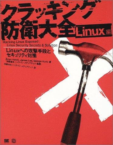 クラッキング防衛大全 Linux編―Linuxへの攻撃手段とセキュリティ対策の詳細を見る