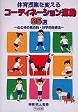 体育授業を変えるコーディネーション運動65選―心と体の統合的・科学的指導法