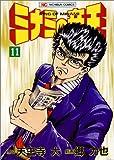 ミナミの帝王 11 (ニチブンコミックス)