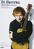 ギター弾き語り エド・シーラン / ベスト・セレクション