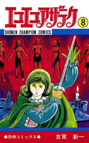 エコエコアザラク(8) (少年チャンピオン・コミックス)