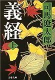 新装版 義経 (上) (文春文庫)