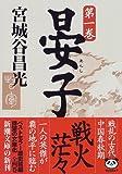 晏子〈第1巻〉 (新潮文庫)