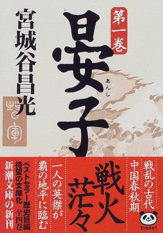 晏子〈第1巻〉 (新潮文庫)の詳細を見る