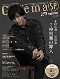 Cinema★Cinema SP 2018 Summer 2018年 8/23 号 [雑誌]: TV LIFE 首都圏版 別冊