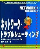 ネットワーク・トラブルシューティング―管理者のためのべし・べからず集