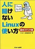 人に聞けないLinuxの使い方 基本コマンド編 (アスキーブックス)