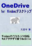 OneDrive for Windowsデスクトップ: WindowsXP/Vista/7/8/8.1/10対応