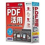やさしくPDFへ文字入力 PRO v.9.0 10ライセンス