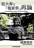 祖大寿と「祖家将」再論 中国史編 (志学社論文叢書)