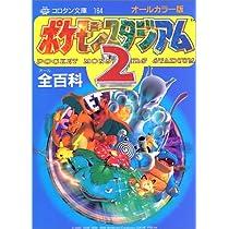 ポケモンスタジアム2全(オール)百科―オールカラー版 (コロタン文庫 (164))