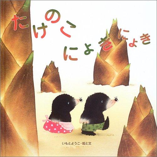 たけのこにょきにょき (国際版絵本)
