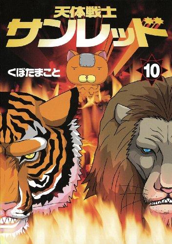 天体戦士サンレッド 10 (ヤングガンガンコミックス) [コミック] / くぼた まこと (著); スクウェア・エニックス (刊)