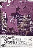 星座の女 / 牧 美也子 のシリーズ情報を見る