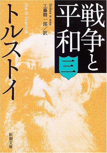 戦争と平和(三) (新潮文庫)の詳細を見る