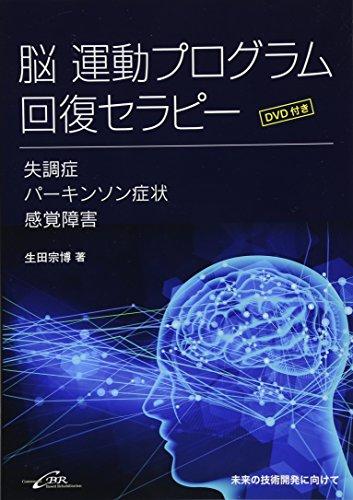 脳 運動プログラム回復セラピー(DVD付き)―失調症・パーキンソン症状・感覚障害