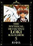 魔探偵ロキ RAGNAROK 5 (コミックブレイド)