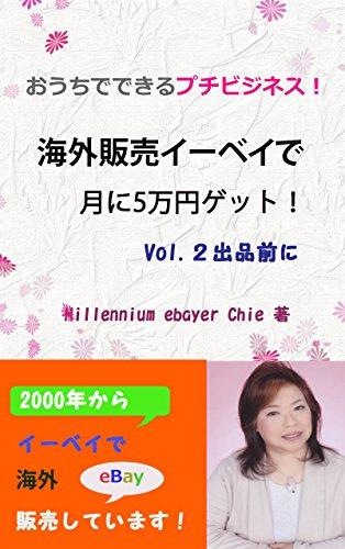 おうちでできるプチビジネス 海外販売イーベイで5万円ゲット・・・