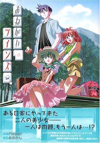 おねがい・ツインズ (電撃コミックス)