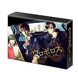 ウロボロス〜この愛こそ、正義。 DVD-BOX