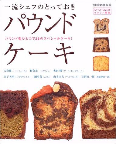 一流シェフのとっておきパウンドケーキ―パウンド型ひとつで28のスペシャルケーキ! (別冊家庭画報―おいしいものだけセレクト編集)の詳細を見る