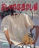 おしゃれな透かし編―大人のサマーセーター