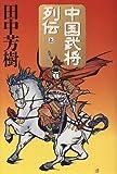 中国武将列伝 / 田中 芳樹 のシリーズ情報を見る