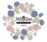 【Amazon.co.jp限定】MusiClavies DUOシリーズ オーボエ・ダモーレ×アルトサックス 豪華限定盤 (CD)(初回生産限定盤)(メガジャケ付・絵柄1種)