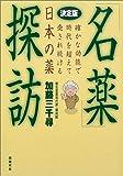 決定版「名薬」探訪―確かな効能で時代を超えて愛され続ける日本の薬