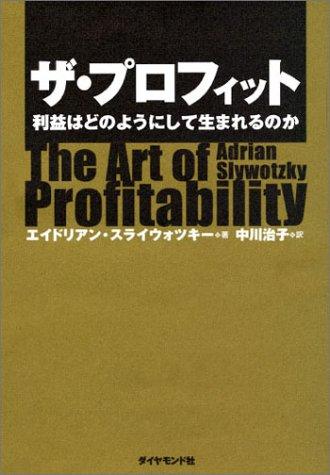 ザ・プロフィット 利益はどのようにして生まれるのかの詳細を見る