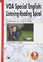 VOA Special English:Listening‐Reading Spiral―VOAで学ぶ現代アメリカ事情