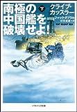 南極の中国艦を破壊せよ! (下) (ソフトバンク文庫)