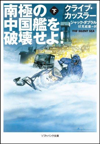 南極の中国艦を破壊せよ! (下) (ソフトバンク文庫)の詳細を見る