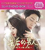 皇后的男人~紀元を越えた恋~ コンパクトDVD-BOX[DVD]