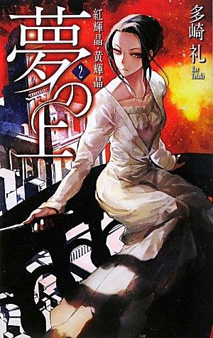夢の上〈2〉紅輝晶・黄輝晶 (C・NOVELSファンタジア)