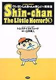 クレヨンしんちゃんの楽しいゾ英会話 3 (アクションコミックス)